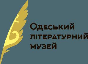 Одеський літературний музей