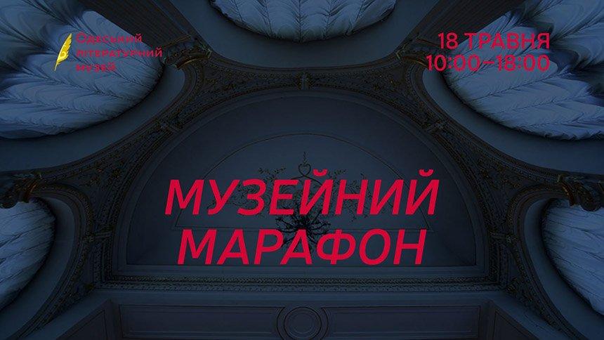 Музейний марафон