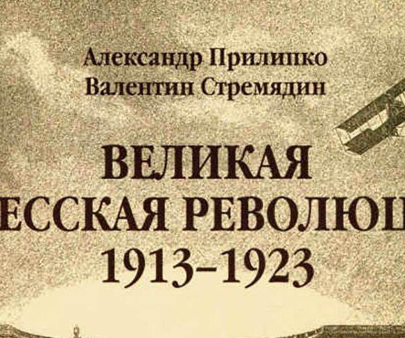 Презентація книги «Великая одесская революция 1913-1923 годов»