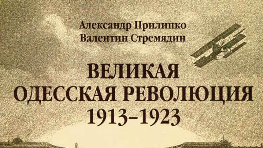 Презентация книги «Великая одесская революция 1913-1923 годов»