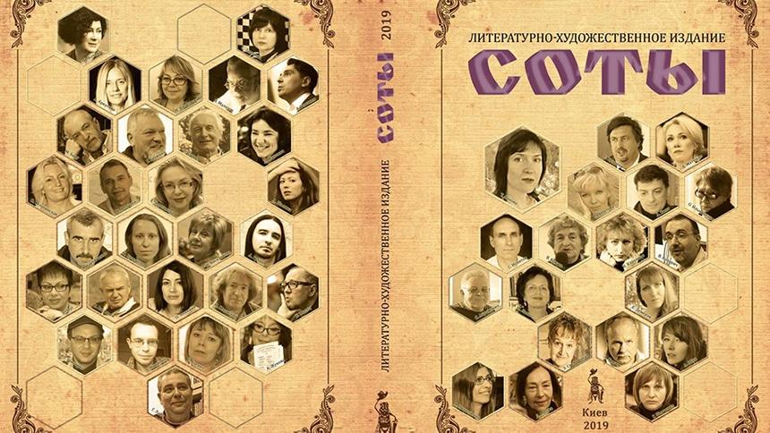 Презентация альманаха «СОТЫ». Дмитрий Бураго в Одессе