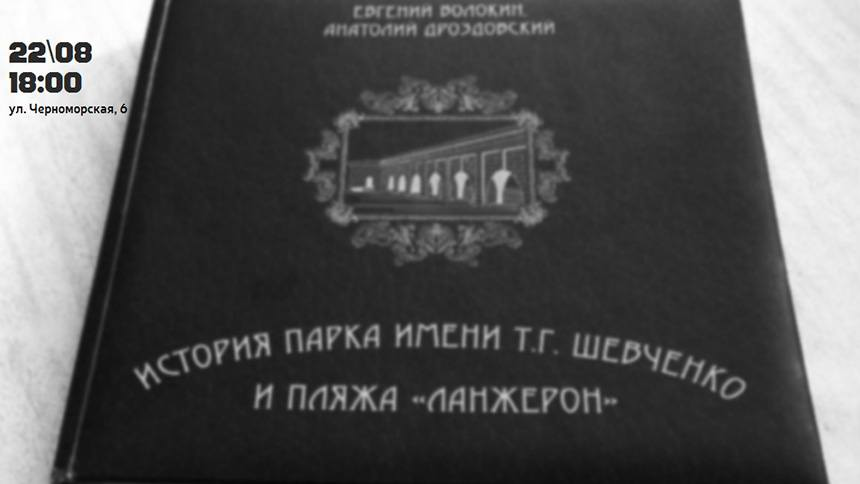 ПРЕЗЕНТАЦІЯ АЛЬБОМУ «ІСТОРІЯ ПАРКУ ІМ. Т.Г. ШЕВЧЕНКО І ПЛЯЖУ «ЛАНЖЕРОН»