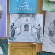 Издания одесского литературного музея