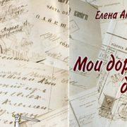 «Мои дорогие далекие предки» презентація книги