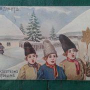 «Різдвяні листівки» виставка із зібрання  Анатолія Дроздовського