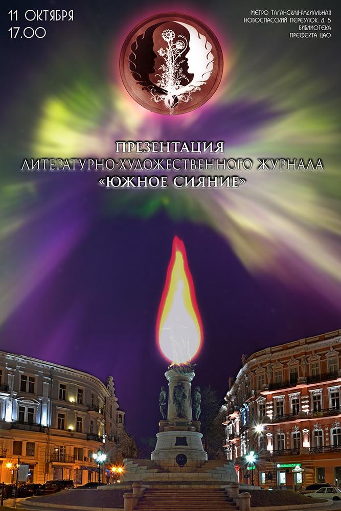 В Одесском литературном музее прошли предновогодние литературные «Праздночтения»