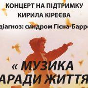 """""""Opera vo blago"""" в музеї О.С. Пушкіна"""