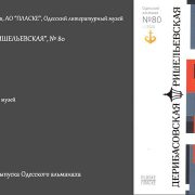 """Ювілейний номер альманаху """"ДЕРИБАСІВСЬКА-РІШЕЛЬЄВСЬСКА""""#80"""