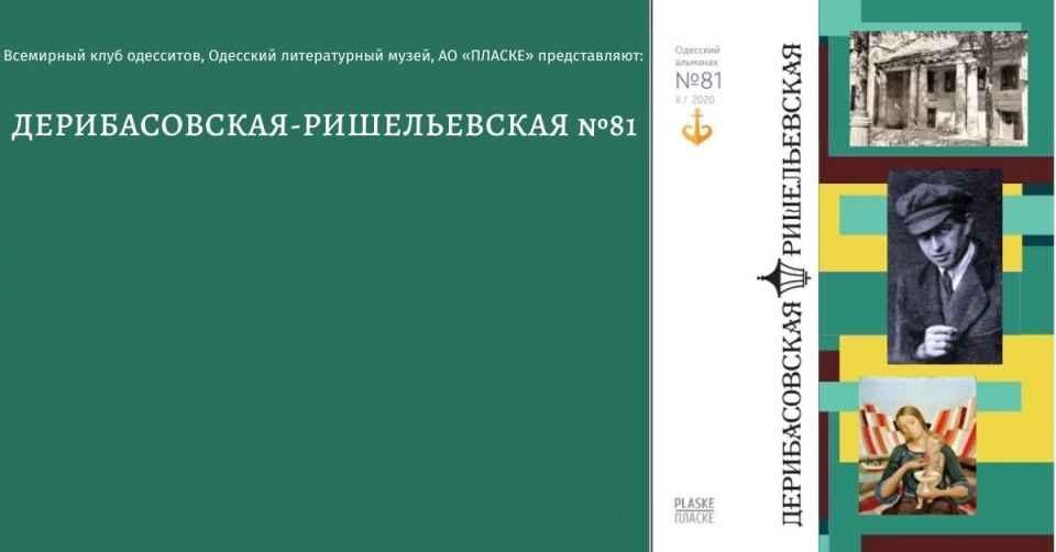 Вийшов у світ новий номер альманаху: «ДЕРИБАСІВСЬКА-РІШЕЛЬЄВСЬКА» №81