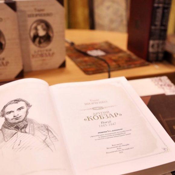 Шевченкіана: сторінки колекції Одеського літературного музею. Вибрані Кобзарі