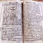 Путешествия печатников. Выставка старопечатных книги и гравюр 17-20 вв.
