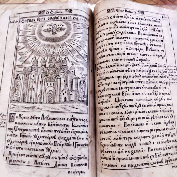 Мандри друкарів. Виставка стародруків та гравюр 17-20 cт.