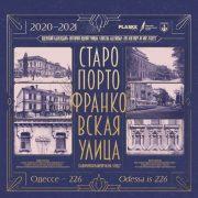 Презентація нового випуску «Одеського календаря» «Історія однієї вулиці: вулиця Старопортофранківська»