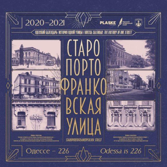 Состоялась презентация нового выпуска «Одесского календаря» «История одной улицы: улица Старопортофранковская»