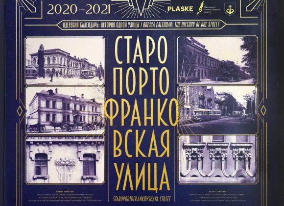 Відбулася резентація нового випуску «Одеського календаря» «Історія однієї вулиці: вулиця Старопортофранківська»