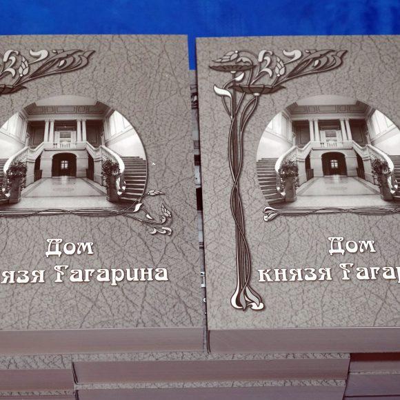 «ДОМ КНЯЗЯ ГАГАРИНА» девятый выпуск научного сборника