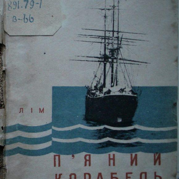 До дня Чорного моря морська поезія Олекси Влизька