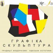 Выставка «Традиции модернизма. Одесская эстетика. Графика. Скульптура».
