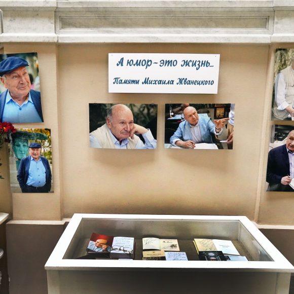 Виртуальная выставка памяти Михаила Жванецкого «А ЮМОР –  ЭТО ЖИЗНЬ»
