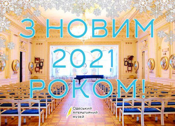 Одеський літературний музей вітає усіх з Новим, 2021 роком та Різдвом Христовим!