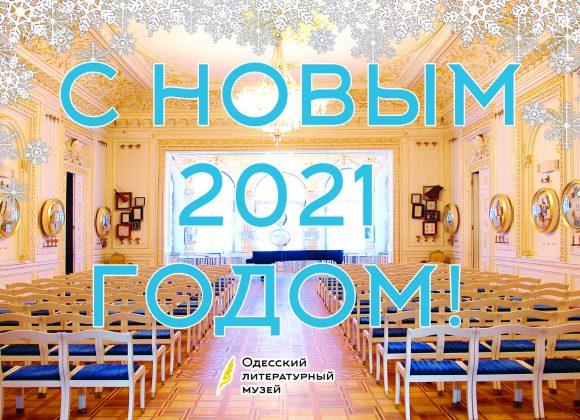 Одесский литературный музей поздравляет всех с Новым, 2021 годом и Рождеством !