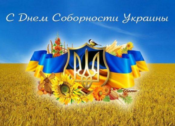 Ко Дню Соборности Украины