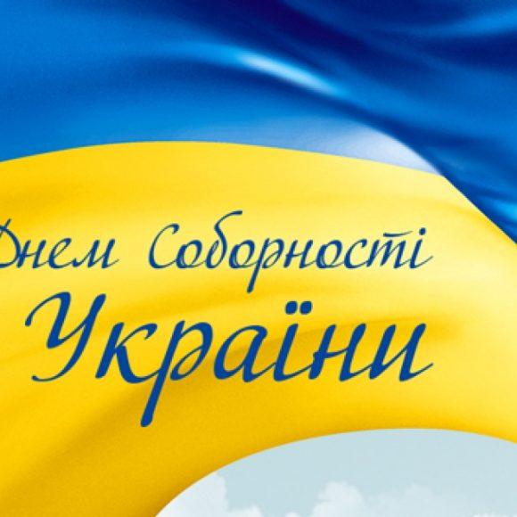 До Дня Соборності України