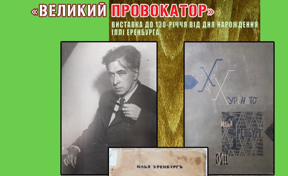 Онлайн-выставка «ВЕЛИКИЙ ПРОВОКАТОР»