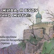 Выставка «Я жива, я буду вічно жити!»