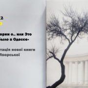 «42 истории о.. или Это было, было в Одессе» / презентація нової книги Олени Яворської