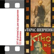 «ТАРАС ШЕВЧЕНКО» \ выставка к 207-ой годовщине дня рождения