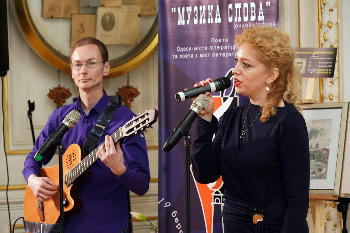 Международный литературно-музыкальный фестиваль «Музыка слова»