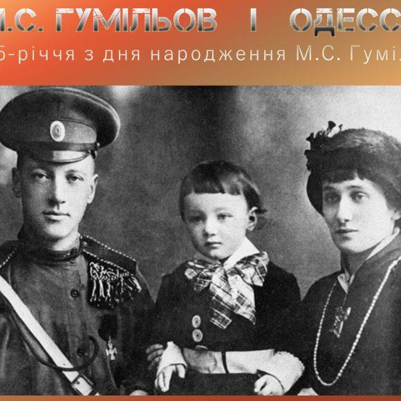 Н.С. ГУМИЛЁВ И ОДЕССА / Онлайн-выставка ко 135-летию со дня рождения Н.С.Гумилёва