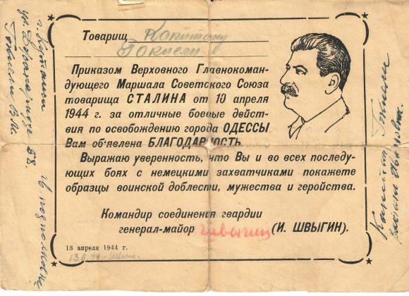 Документ-благодарность за боевые действия за освобождение Одессы от фашистских захватчиков