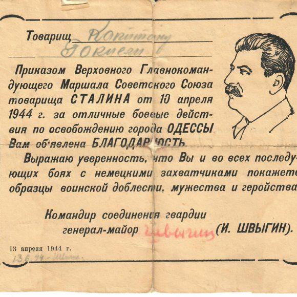 Документ-подяка за бойові дії під час визволення Одеси від фашистських загарбників