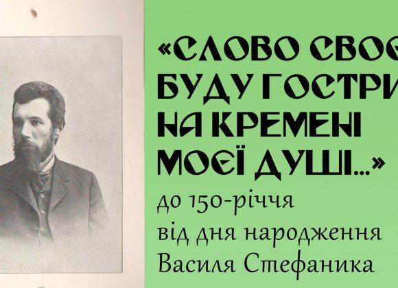 Онлайн-виставка до 150-річчя від дня народження Василя Стефаника «СЛОВО СВОЄ БУДУ ГОСТРИТИ НА КРЕМЕНІ МОЄЇ ДУШІ…»