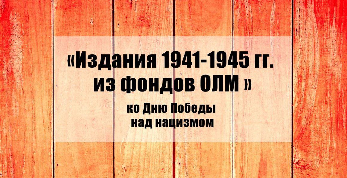 Онлайн-выставка «Издания 1941-1945 гг. из фондов ОЛМ». Ко Дню Победы над нацизмом