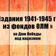 Выставка «Издания 1941-1945 гг. из фондов ОЛМ». Ко Дню Победы над нацизмом