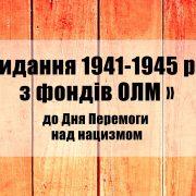 Виставка «Видання 1941-1945 рр. з фондів ОЛМ ». До Дня Перемоги над нацизмом