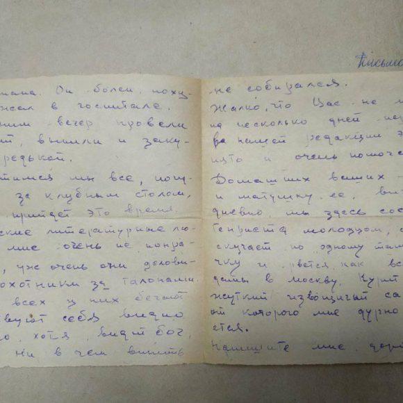Лист з війни