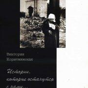 «Истории, которые останутся с нами…» / презентация книги Виктории Коритнянской
