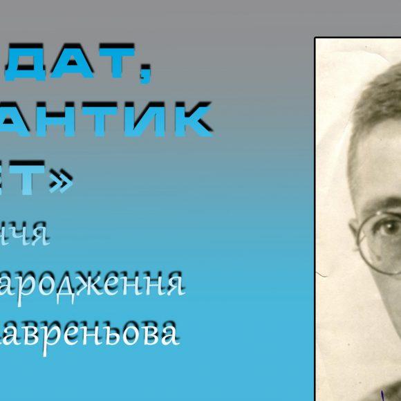 Онлайн-виставка «Солдат, романтик і поет»