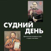 Юбилей Станислава Стриженюка в ОЛМ