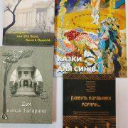 Презентация изданий Одесского литературного музея в рамках книжного фестиваля «Зеленая волна»