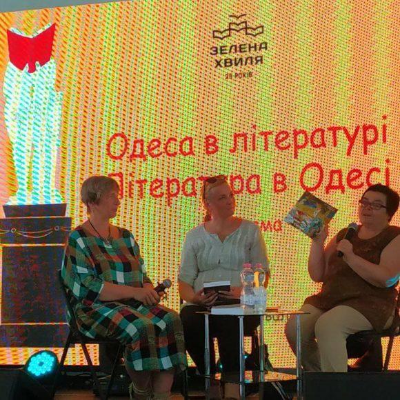 Презентация изданий Одесского литературного музея состоялась в рамках книжного фестиваля «Зеленая волна»