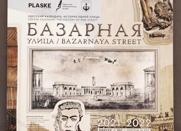 ОДЕСЬКИЙ КАЛЕНДАР «Історія однієї вулиці: вулиця Базарна» (2021-2022)